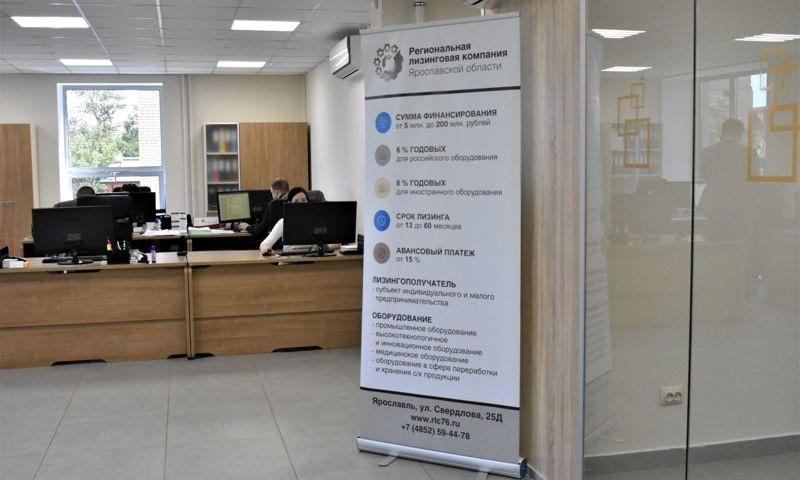 Ярославские предприниматели могут приобрести оборудование в льготный лизинг