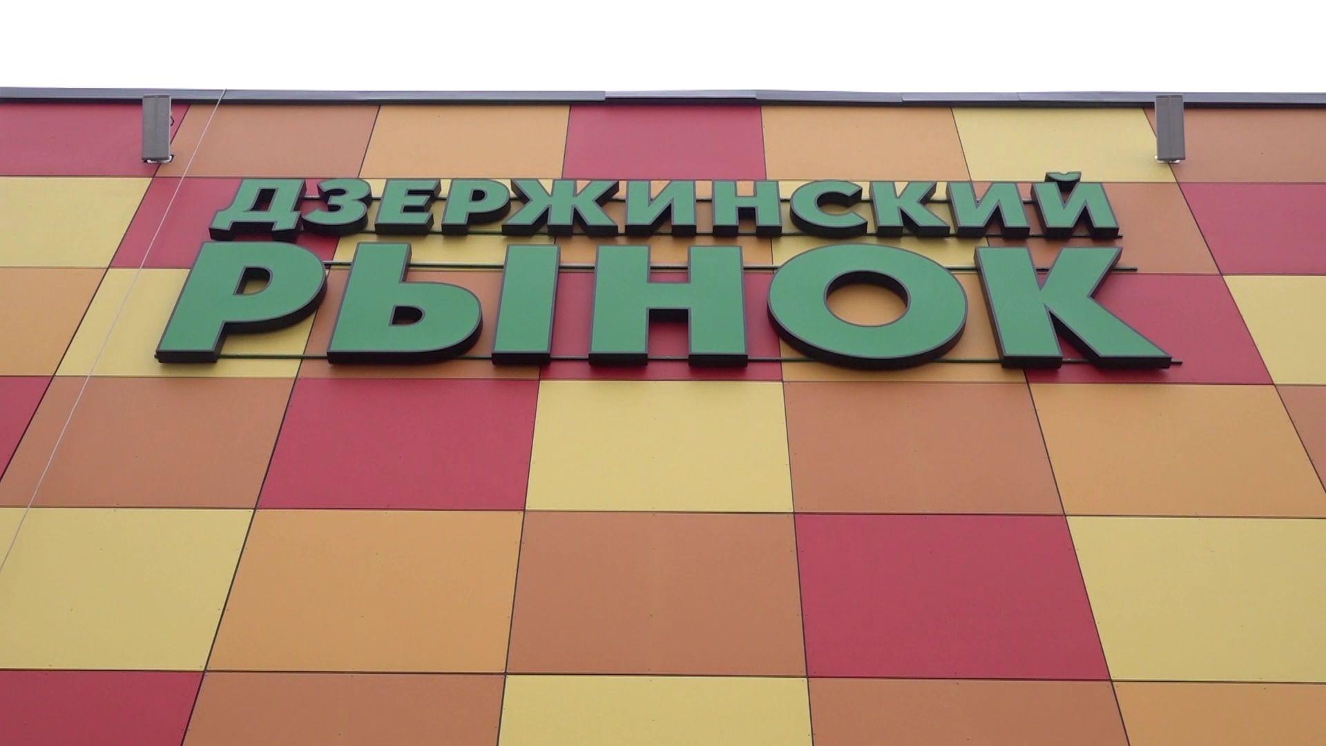 В Ярославле вновь начал работать Дзержинский рынок