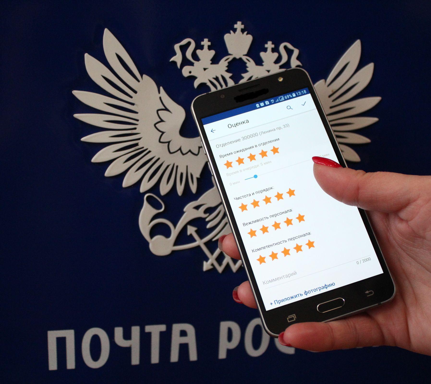 Жители Ярославской области могут оформить и оплатить EMS-отправления в приложении Почты России