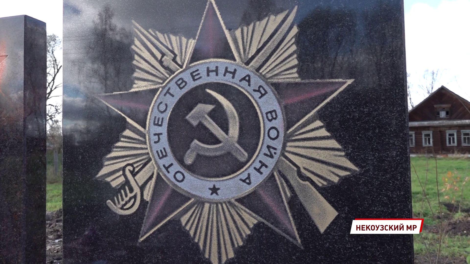 В селе Воскресенское установили памятный мемориал