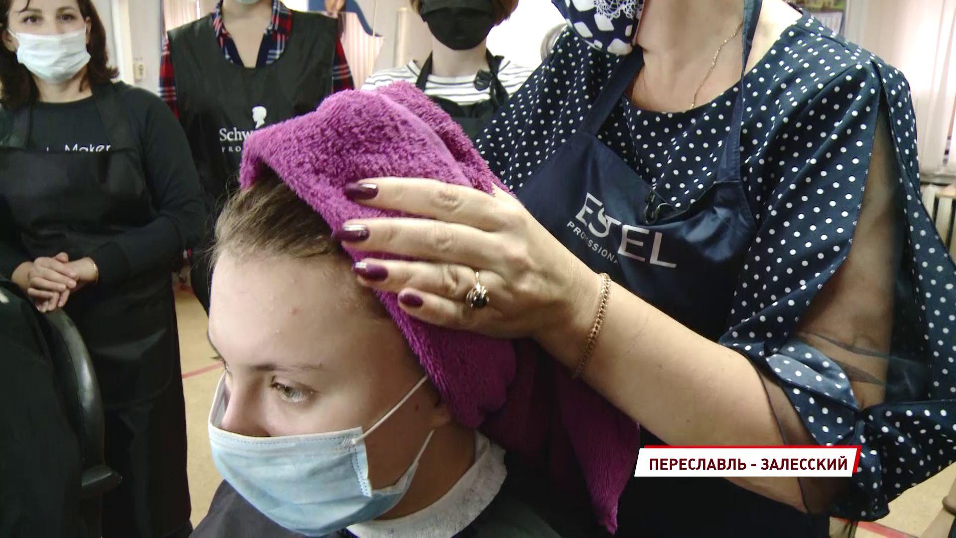 В Переславле девушек начали обучать на парикмахеров