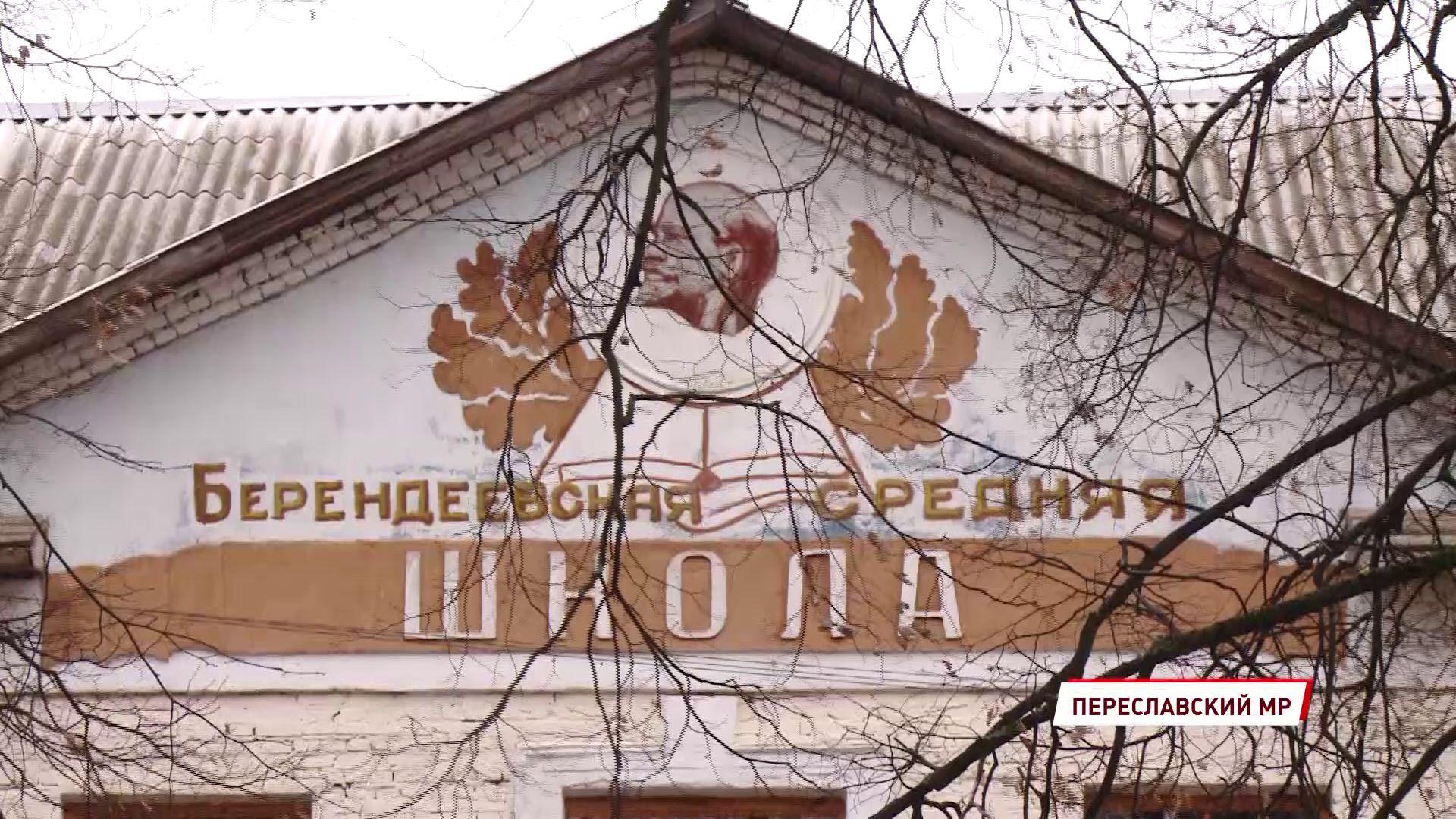 В единственной школе села Берендеево завершился капремонт
