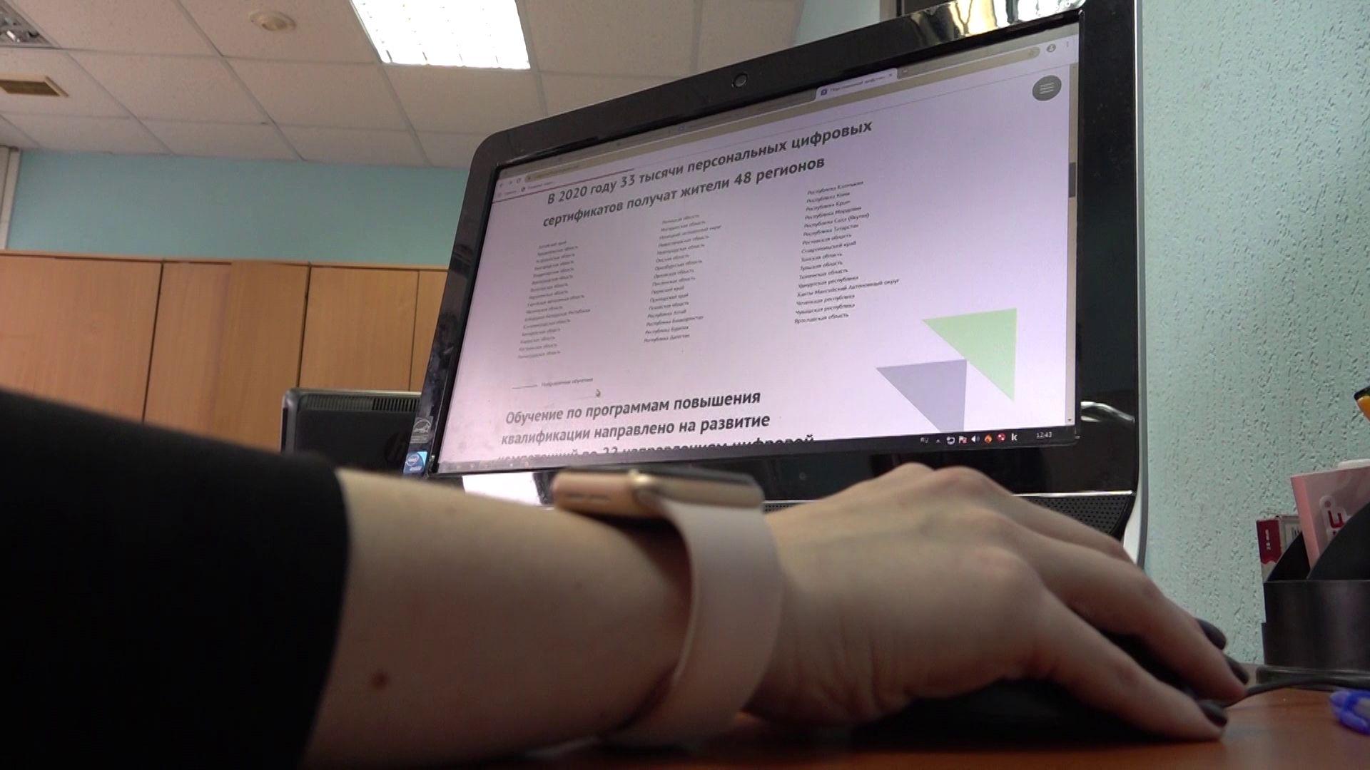Ярославцы могут получить бесплатное допобразование в области цифровых технологий