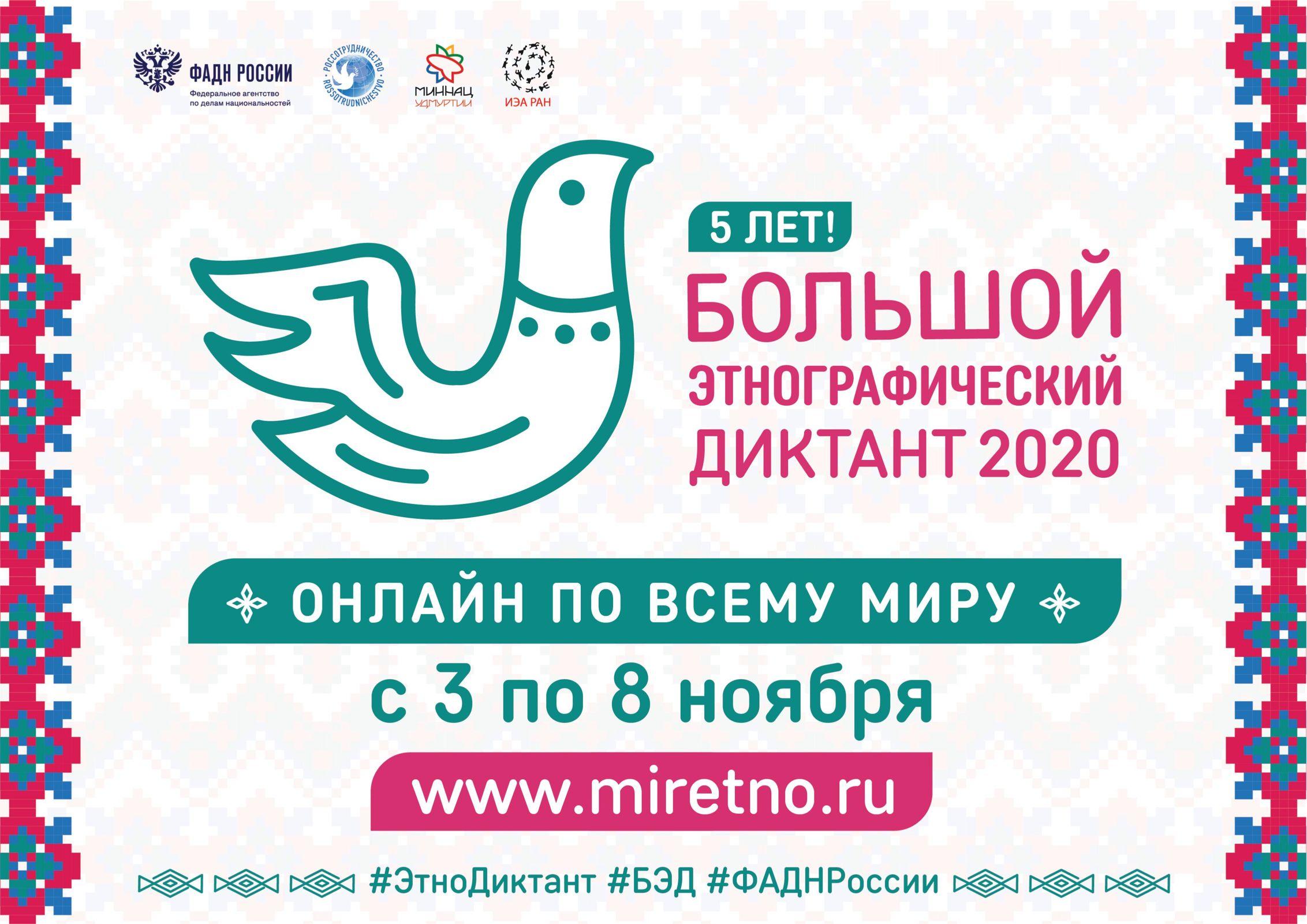 В Ярославской области пройдет юбилейный Большой этнографический диктант