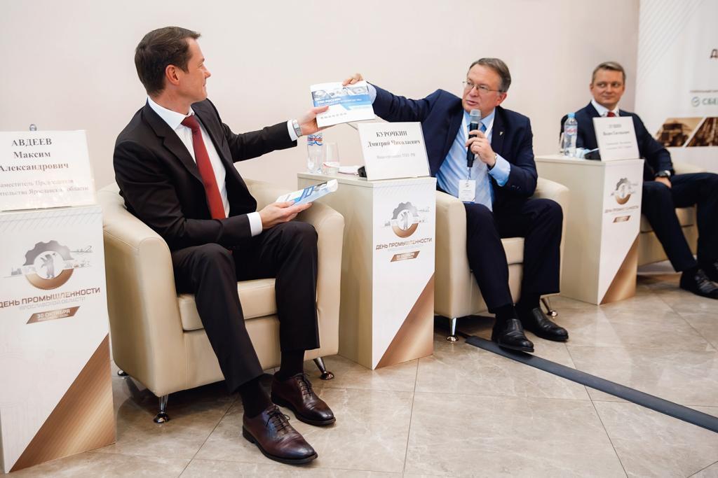 Юбилейный День промышленности Ярославской области прошел в новом формате