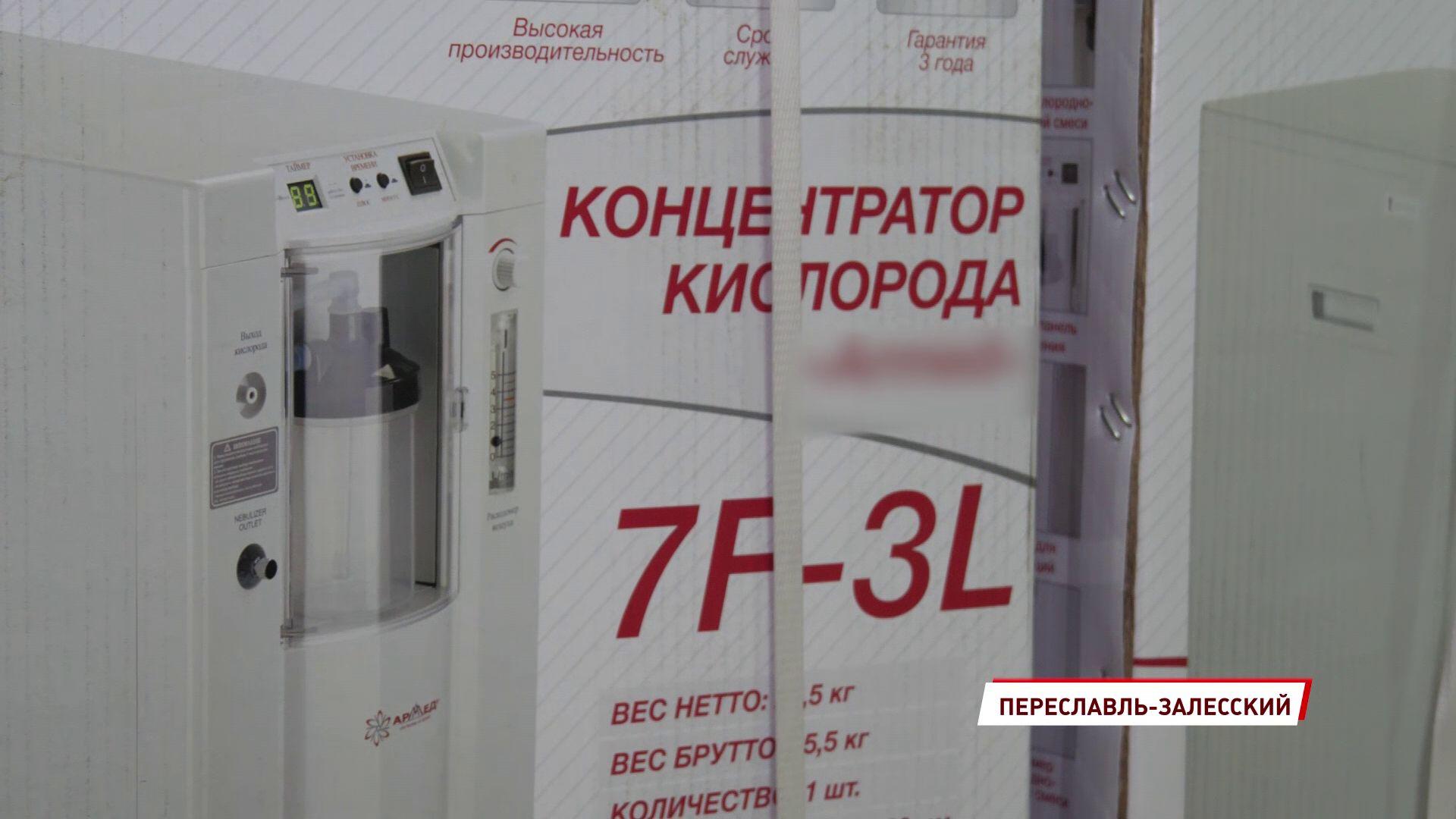 Переславская районная больница получила гуманитарную помощь