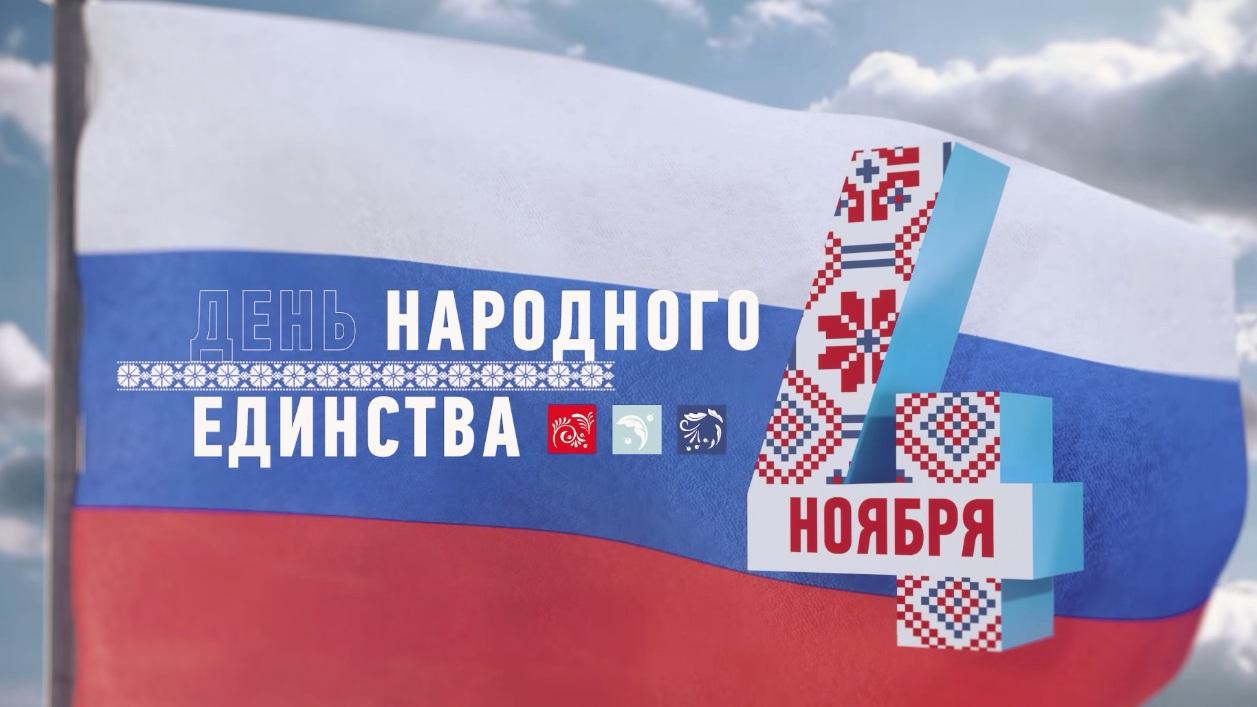 День народного единства: «Первый Ярославский» готовится к праздничному телемарафону