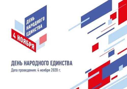 «От нашей сплоченности, ответственности и взаимоуважения зависят успех и процветание России»: члены Общественной палаты поздравляют с наступающим праздником