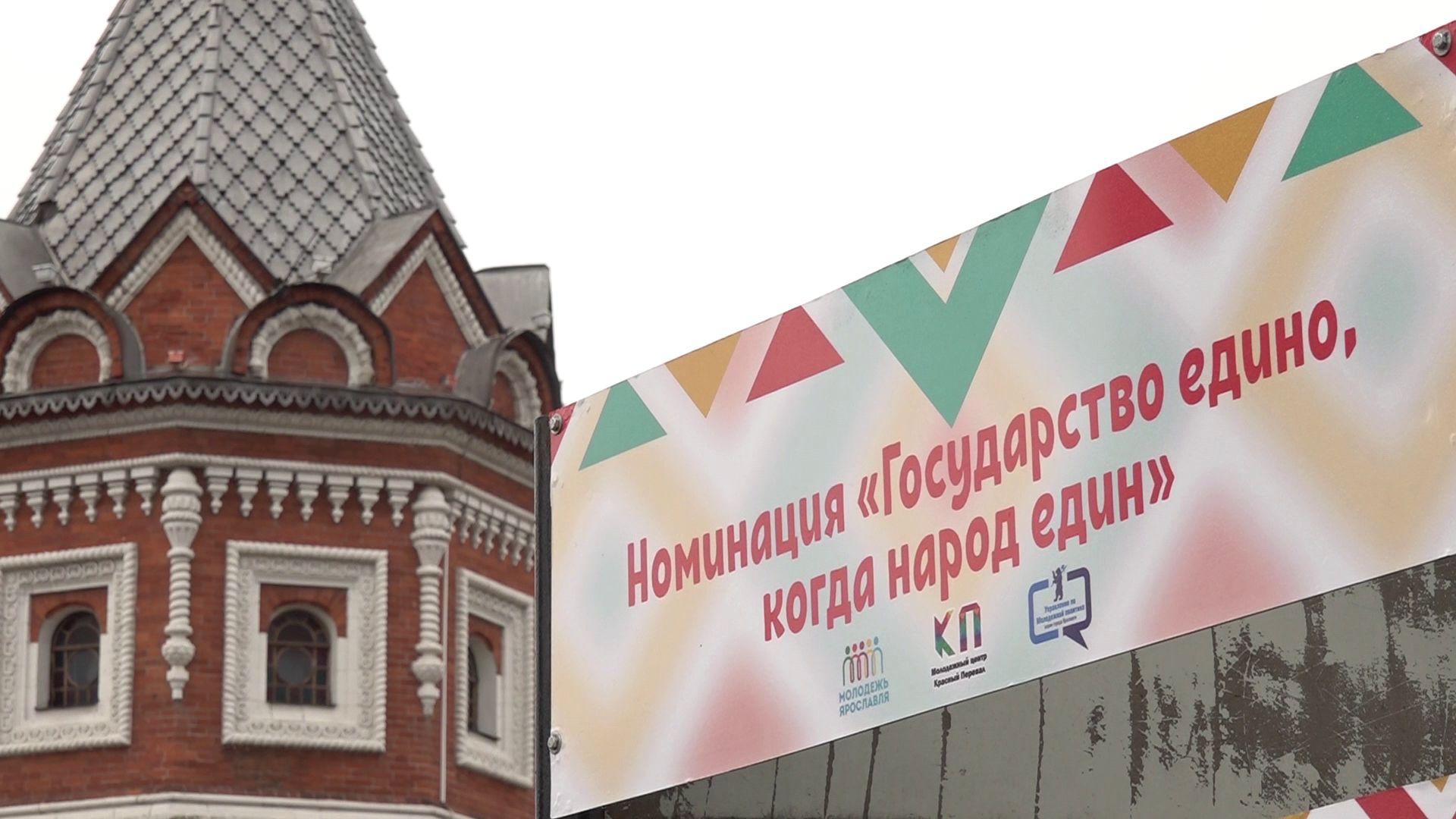 В центре Ярославля открылась выставка «В единстве наша сила»
