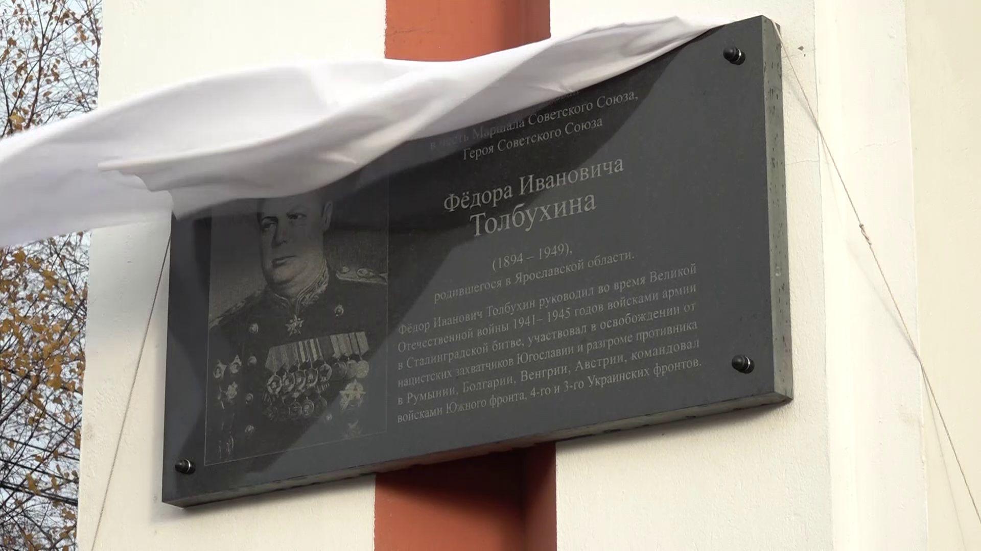 В Ярославле открыли еще один мемориал Федору Толбухину