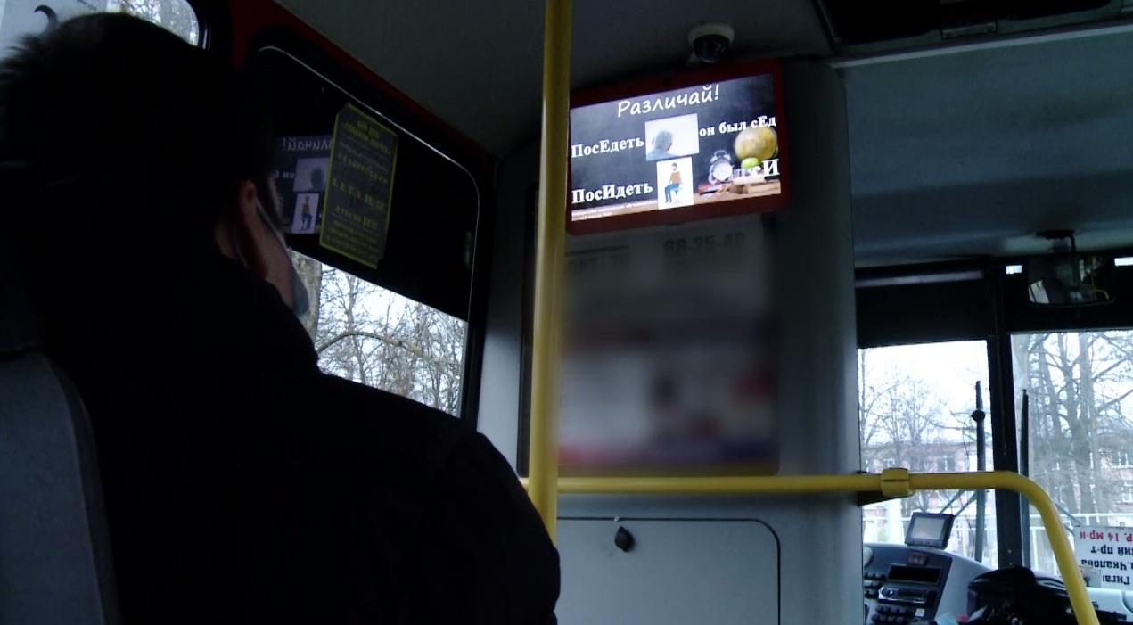 В Ярославле запустили «грамотные» автобусы