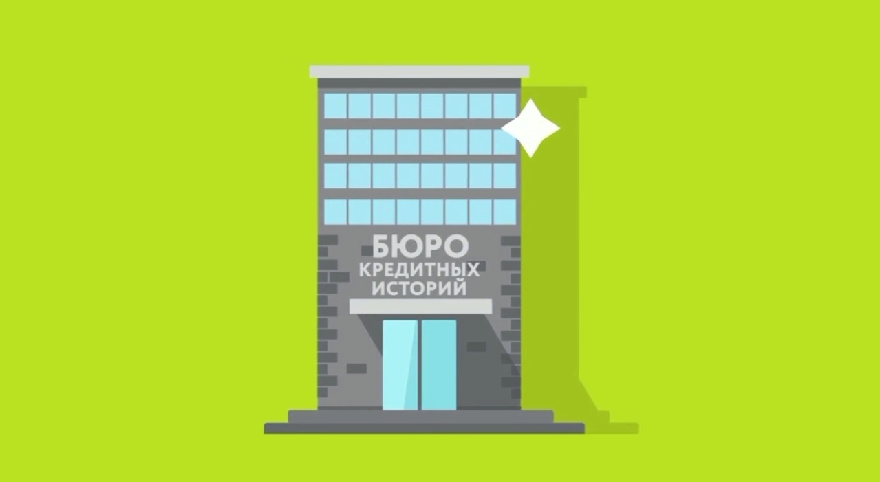 «Личные финансы» от 10.11.20: что такое кредитная история и как ее сделать кристально чистой