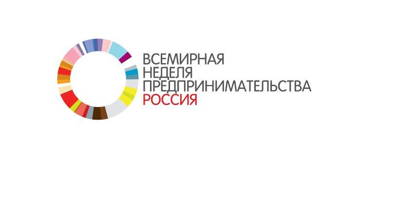 Ярославский бизнес сможет получить важные консультации в рамках Всемирной недели предпринимательства