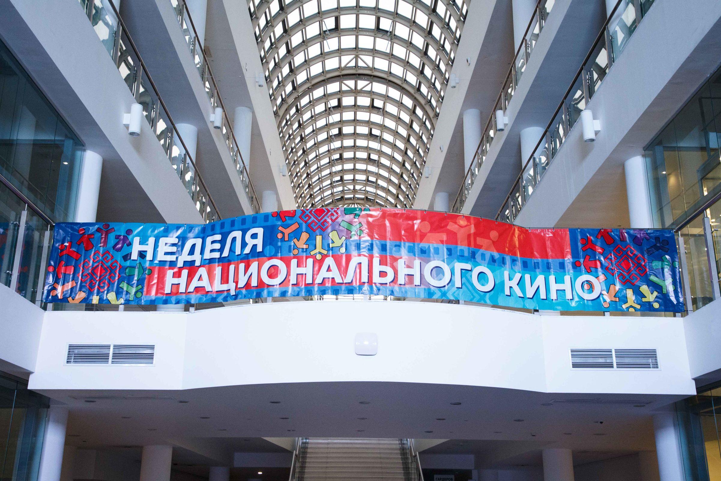 В концертно-зрелищном центре Ярославля проходят показы национального кино