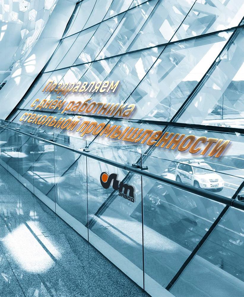 Их продукция известна по всей России и за ее пределами: ярославские стекольщики отмечают профессиональный праздник