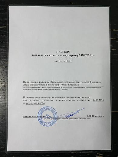 Ярославль готов к отопительному сезону 2020-2021