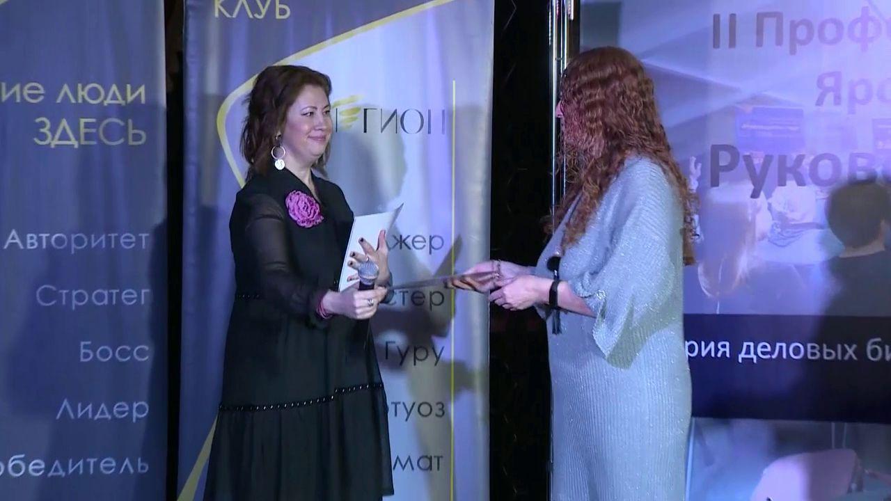 В Ярославле подвели итоги конкурса «Руководитель года 2020»