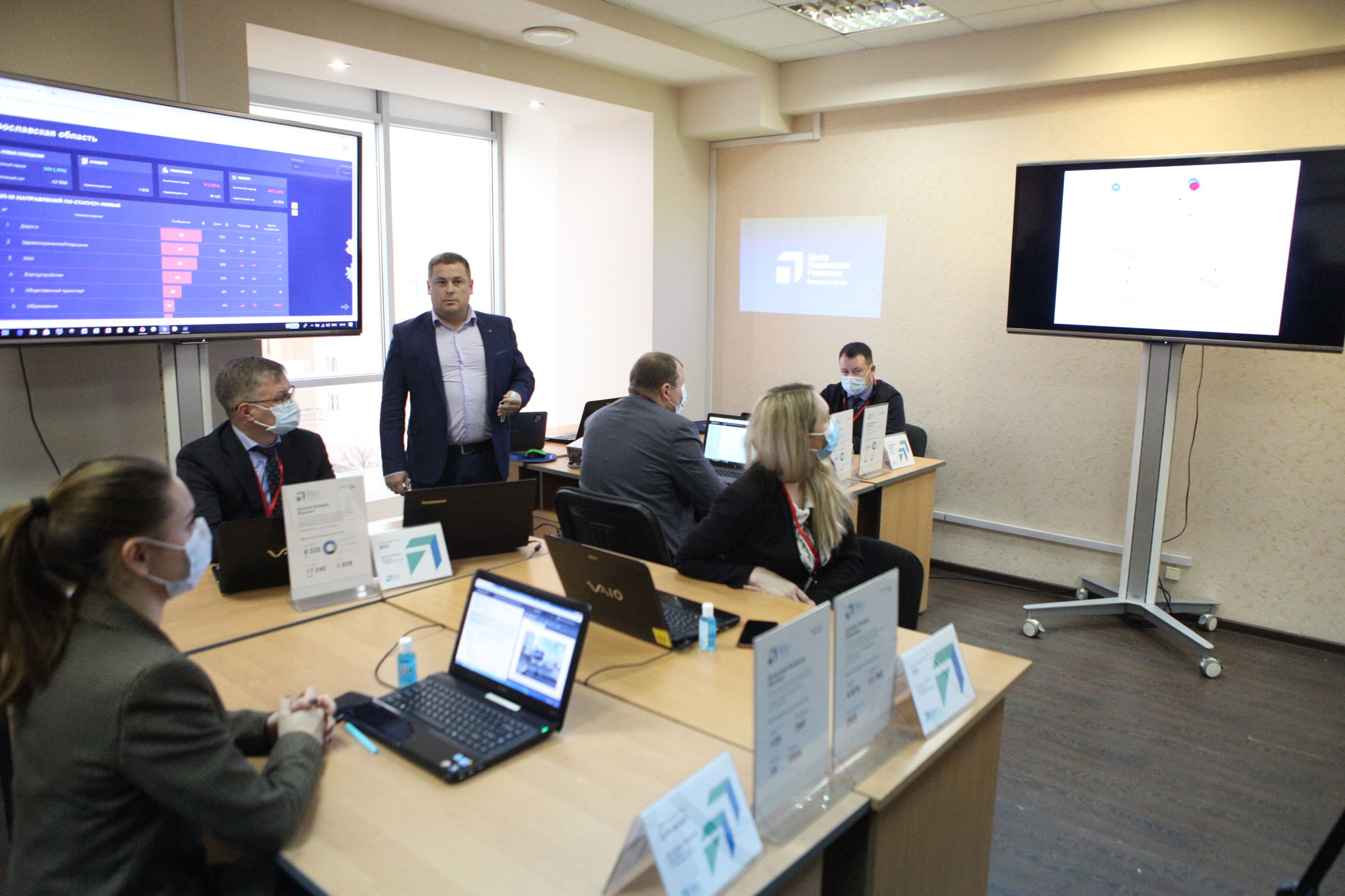 В Ярославской области открылся Центр управления регионом