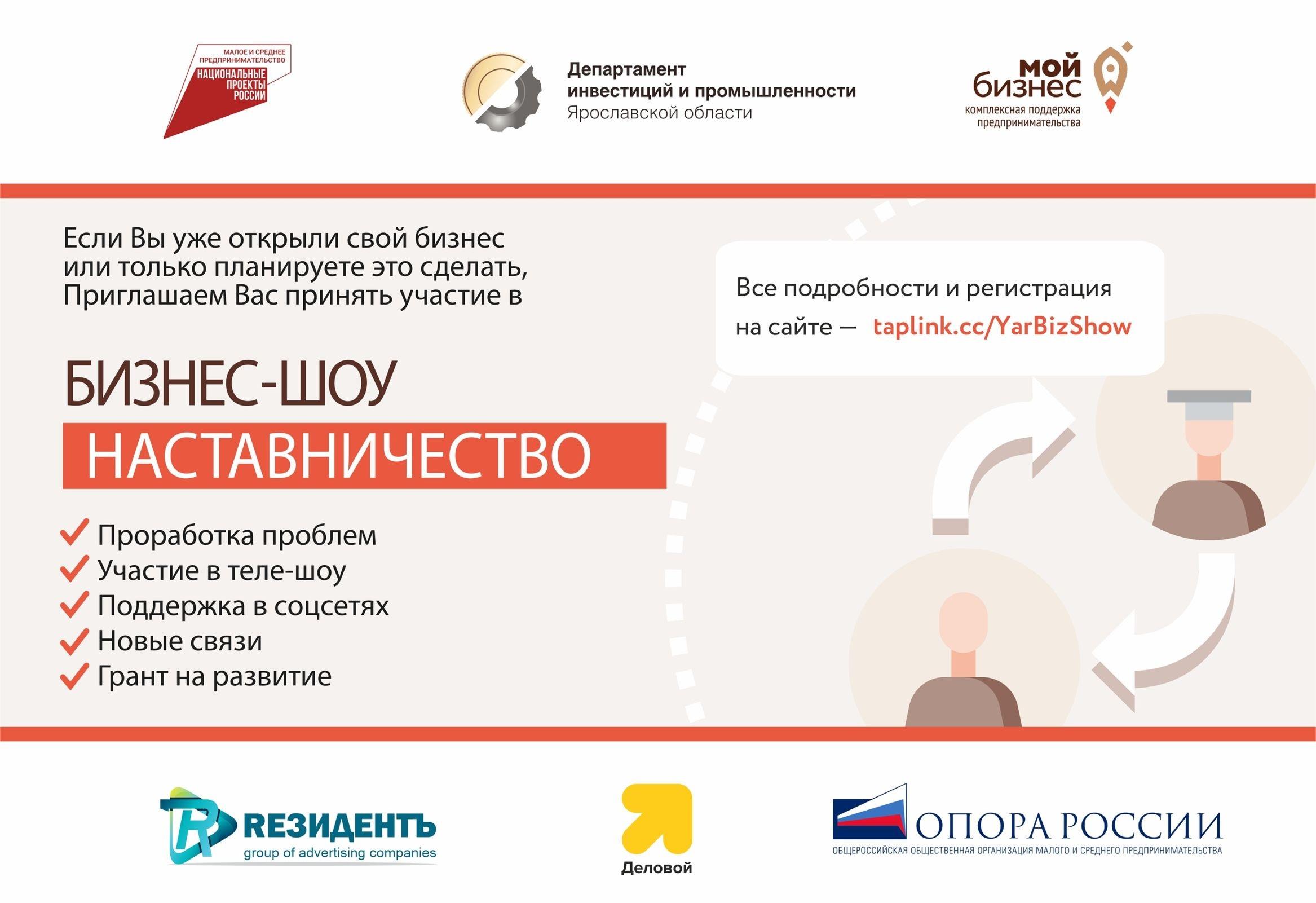 #ЯрБизнесШоу: в Ярославской области стартовал конкурс предпринимателей