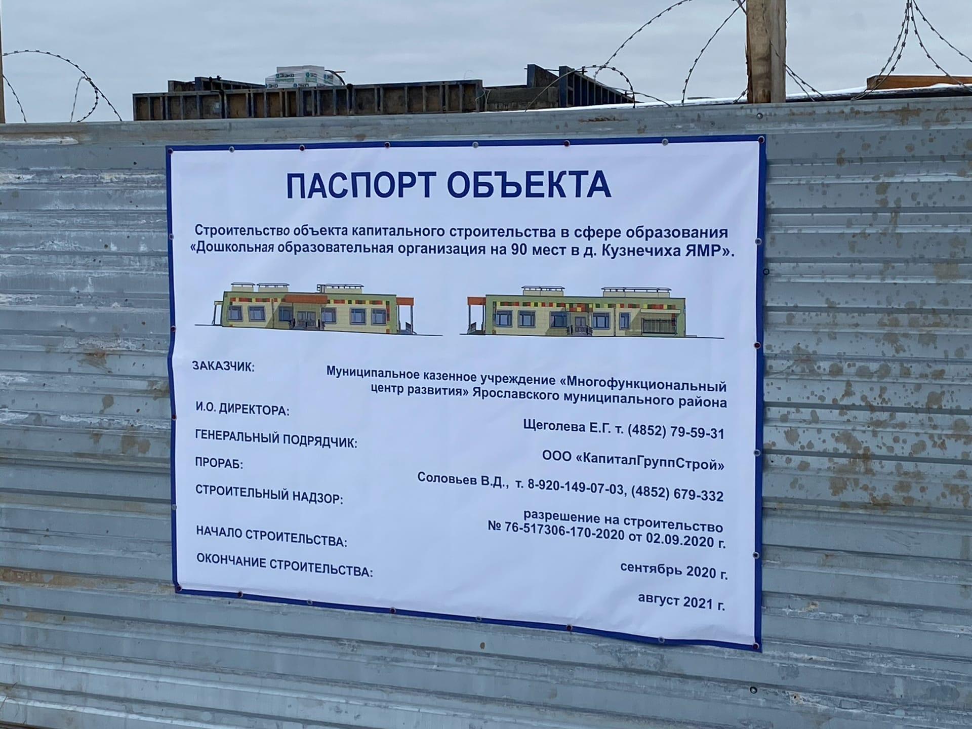 Строительство яслей в Кузнечихе ведется с опережением графика