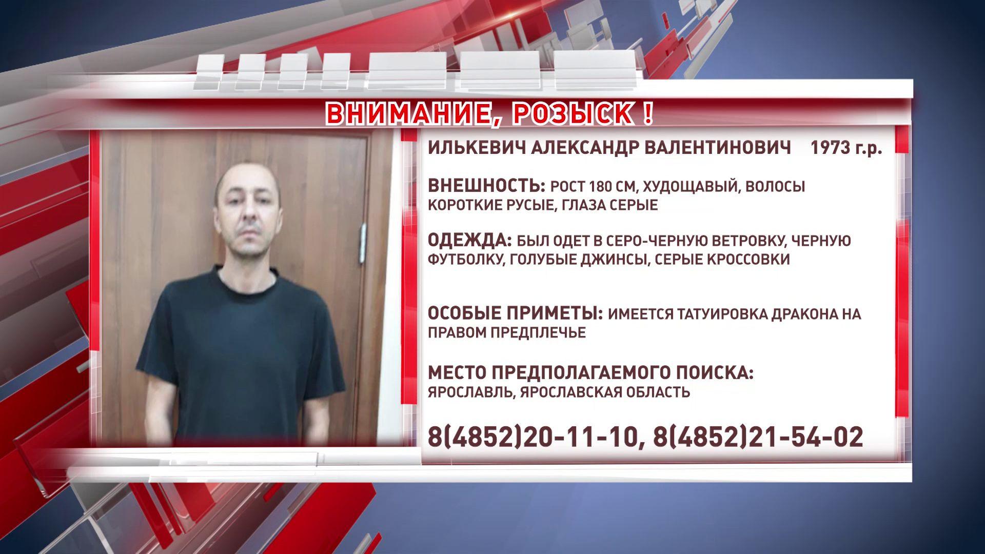 В Ярославском районе пропал 47-летний мужчина