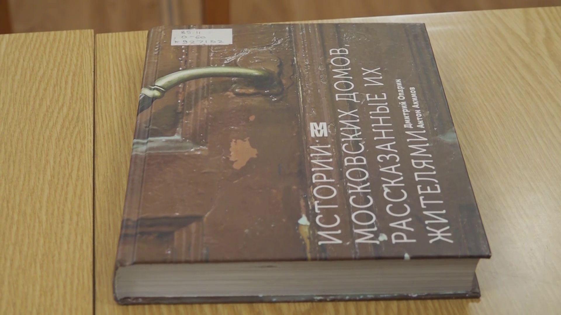 Утреннее шоу «Овсянка» от 27.11.20: читаем книги о Москве и общаемся с победительницей «Большой перемены»