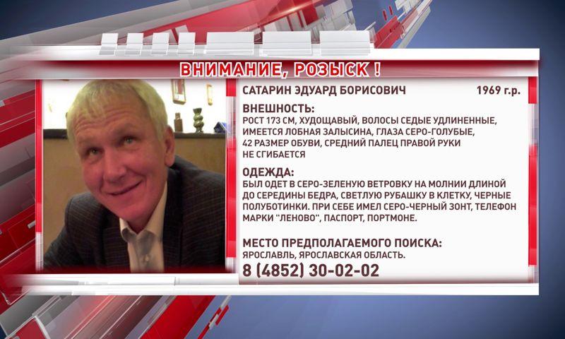 В Ярославской области пропал 51-летний мужчина