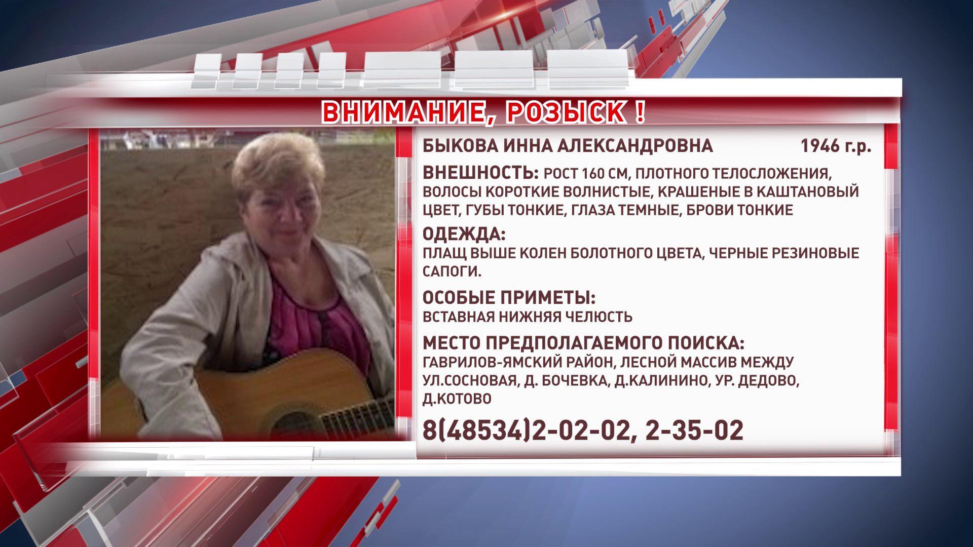 В Ярославле пропала 71-летняя женщина