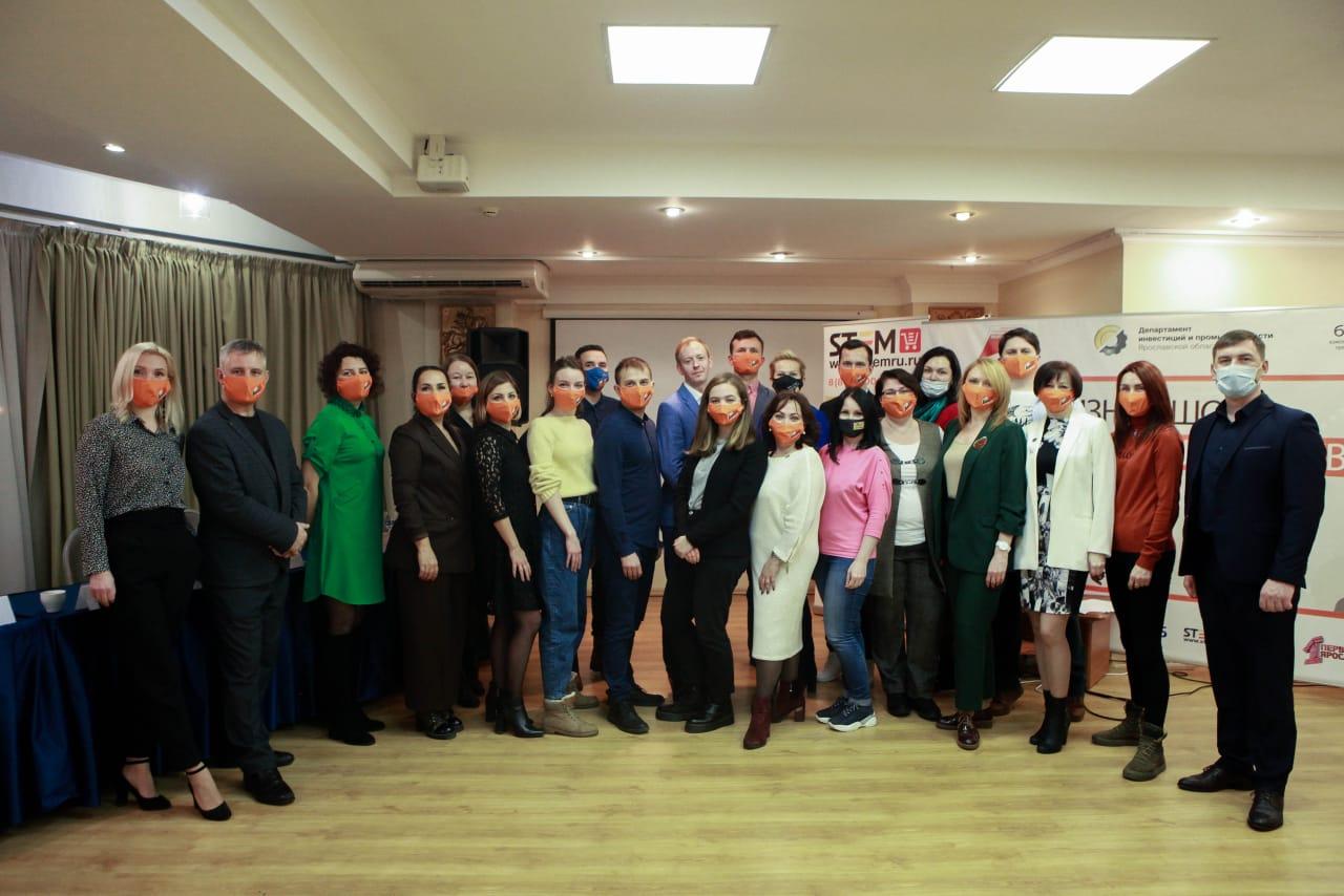 Ярославские предприниматели борются за гранты на развитие своего дела
