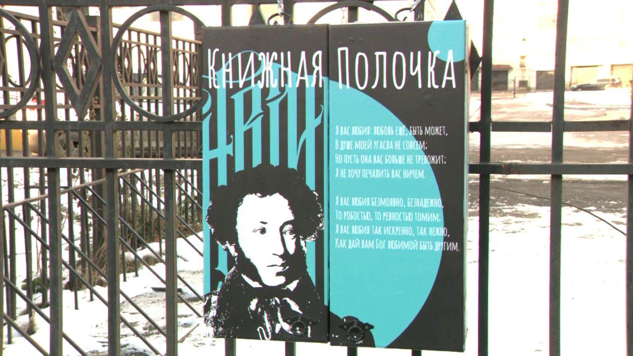 Ярославские энтузиасты установили книжный шкафчик в центре города