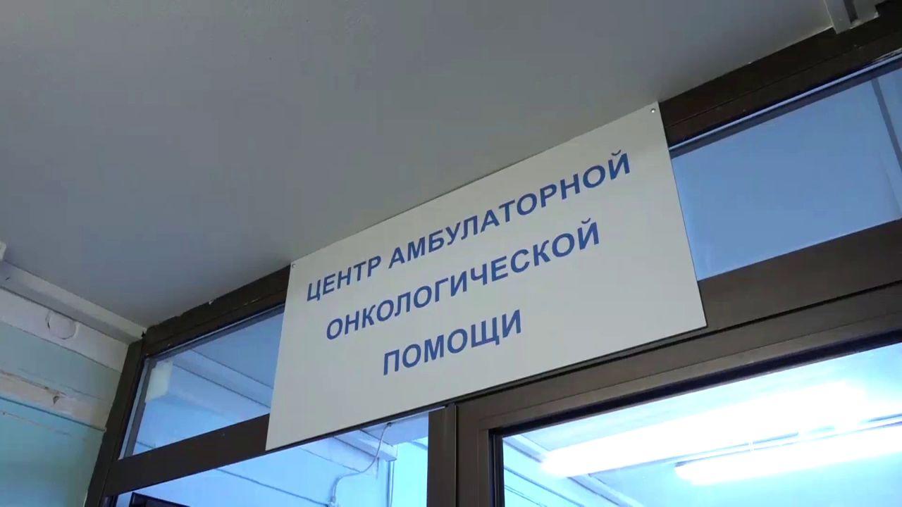 В Ярославле открылся первый «Центр амбулаторной онкологической помощи»