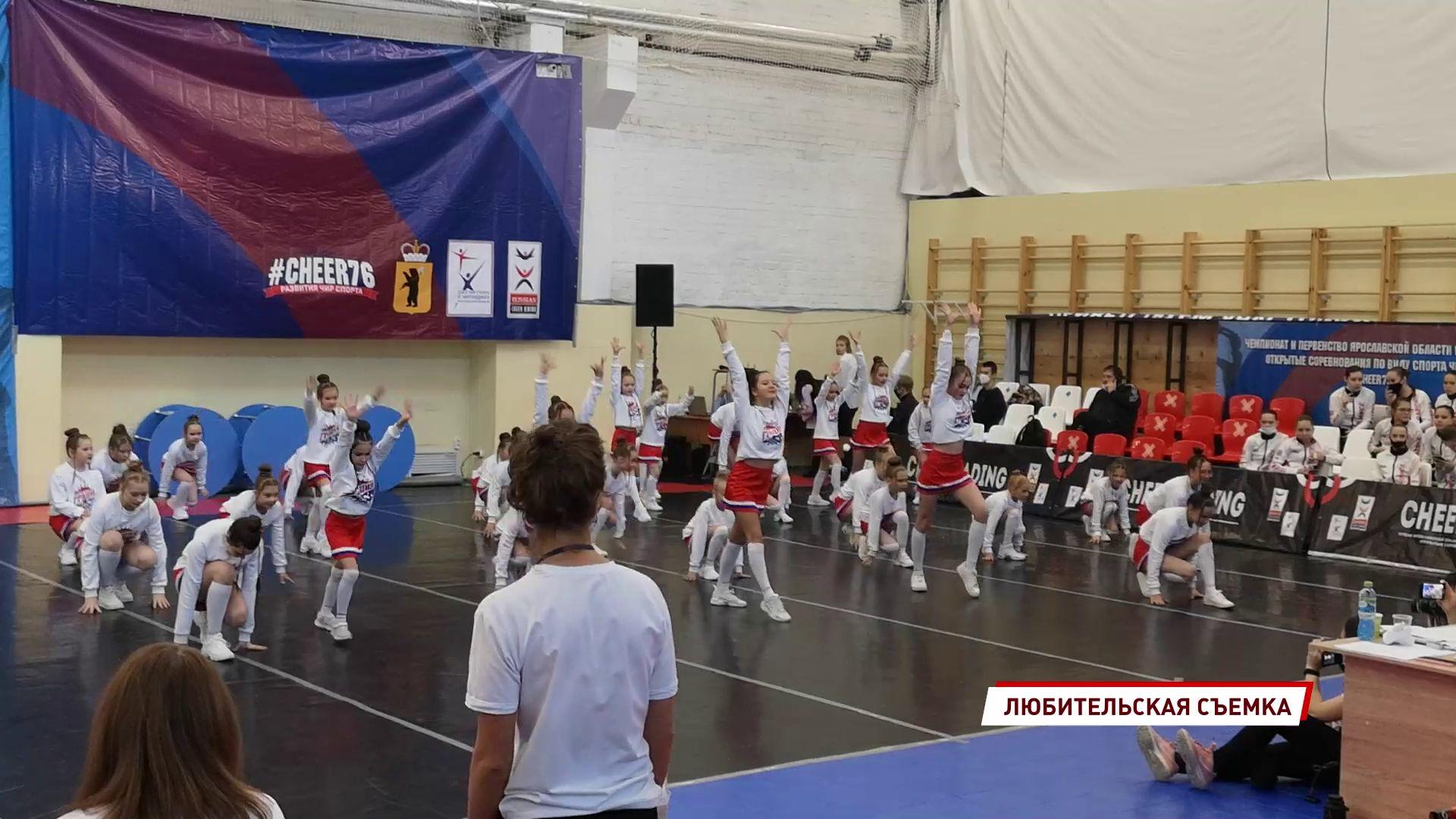 В Ярославле прошел чемпионат и первенство области по чирлидингу