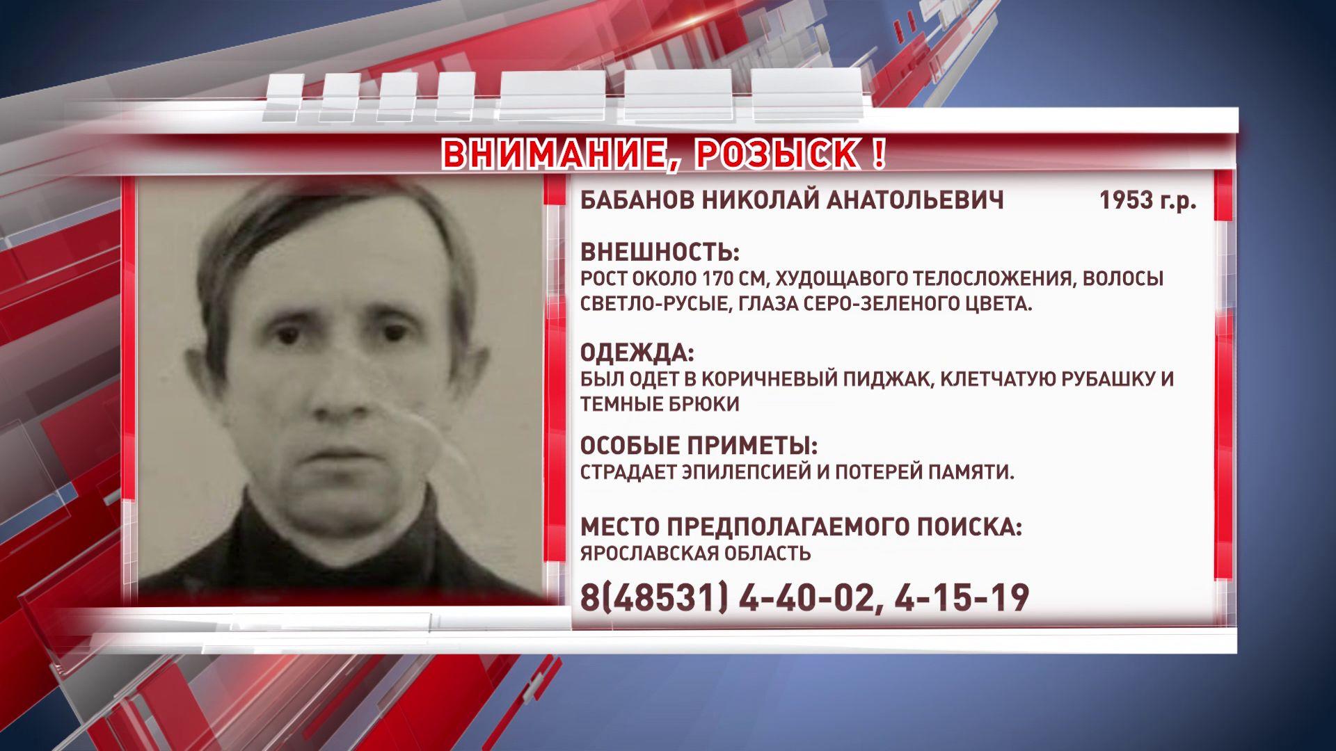 В Ярославской области пропал 67-летний мужчина