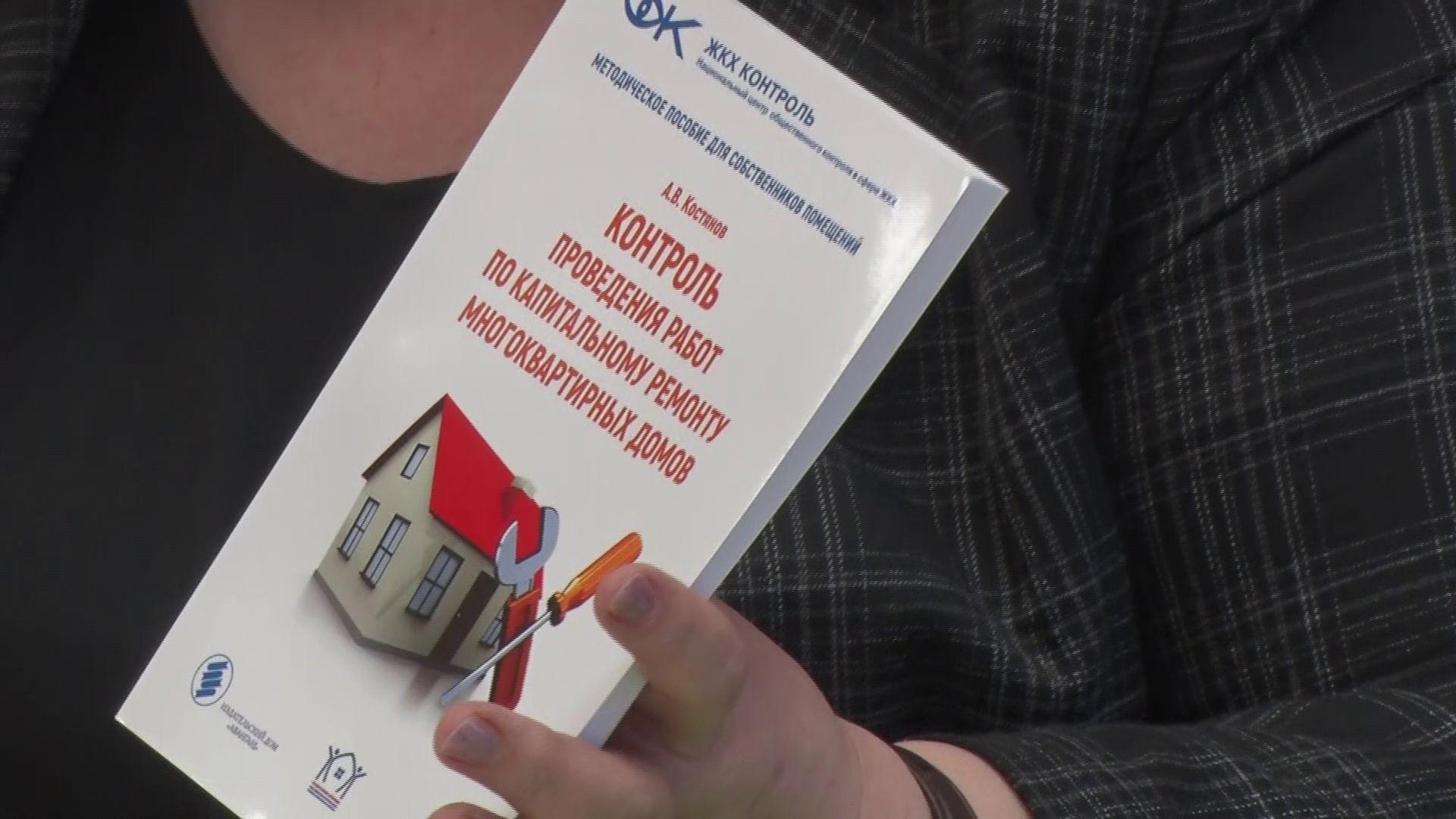 В Ярославле подвели итоги работы онлайн-школы ЖКХ