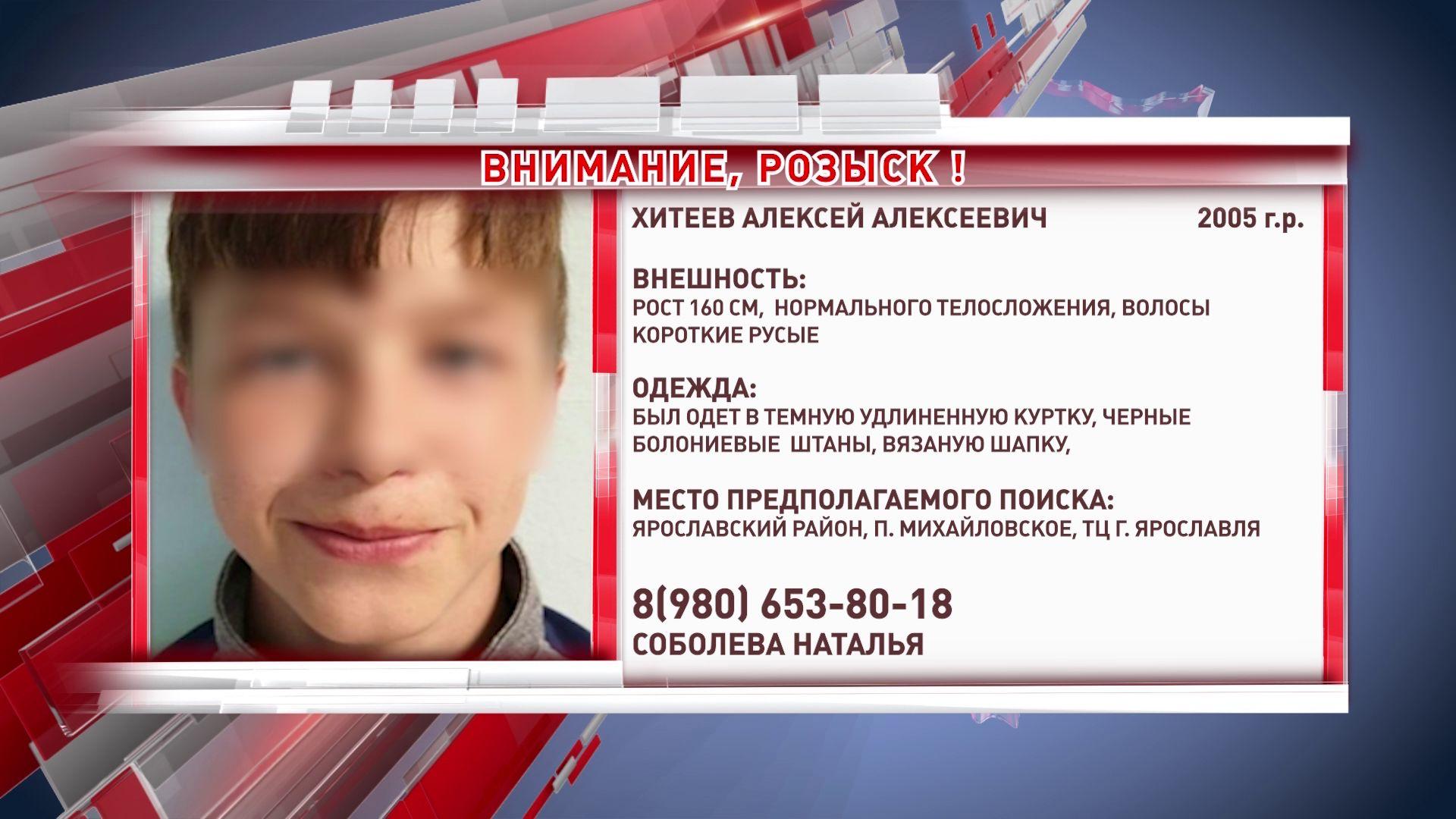 В Ярославской области нашлись пропавшие подростки