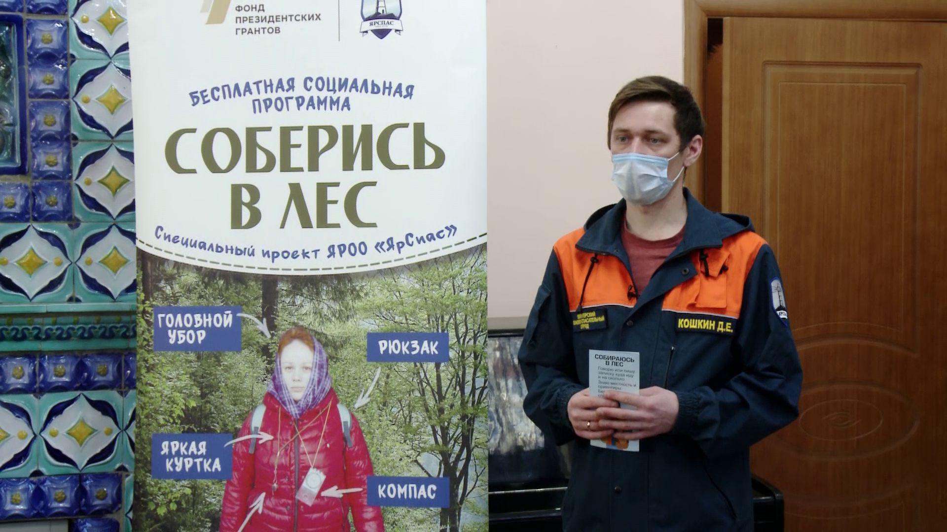В Ярославле есть «Кот», который спасает людей в лесу