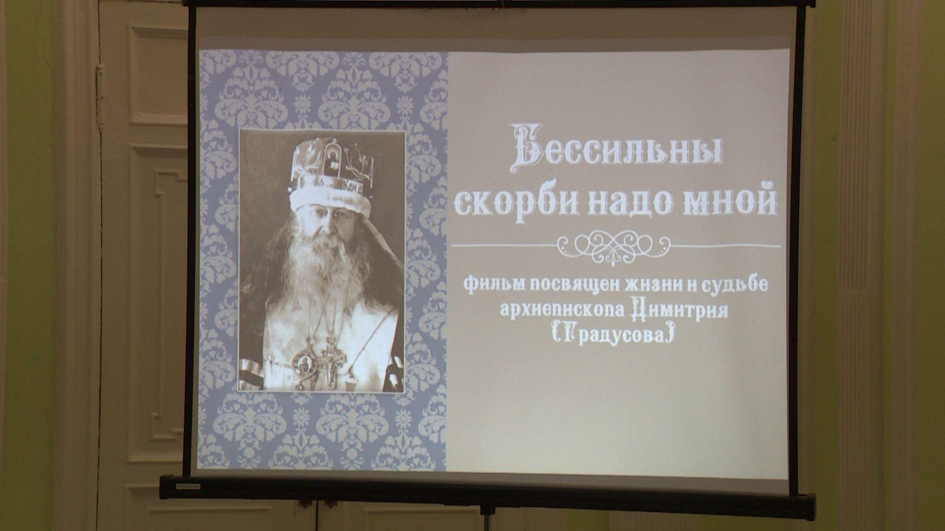 В Ярославле презентовали фильм «Бессильны скорби надо мной»