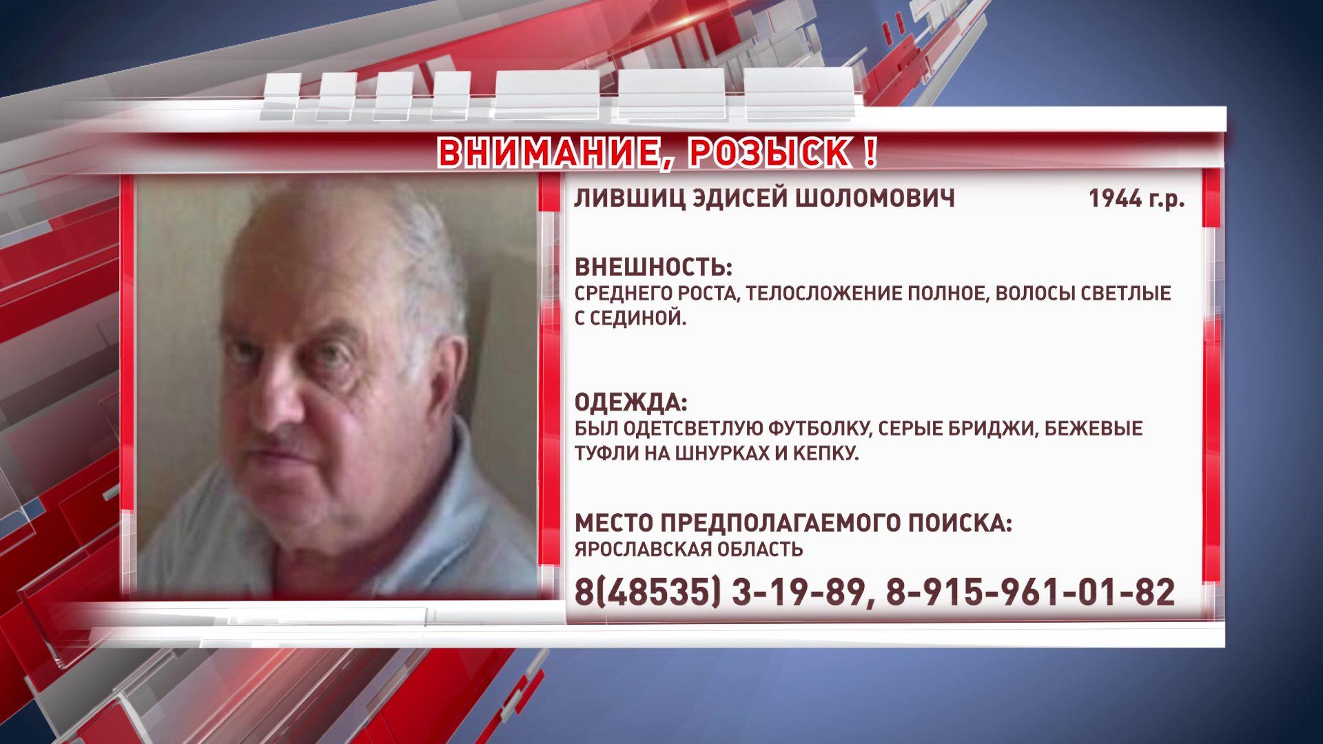 В Ярославле пропал 76-летний мужчина