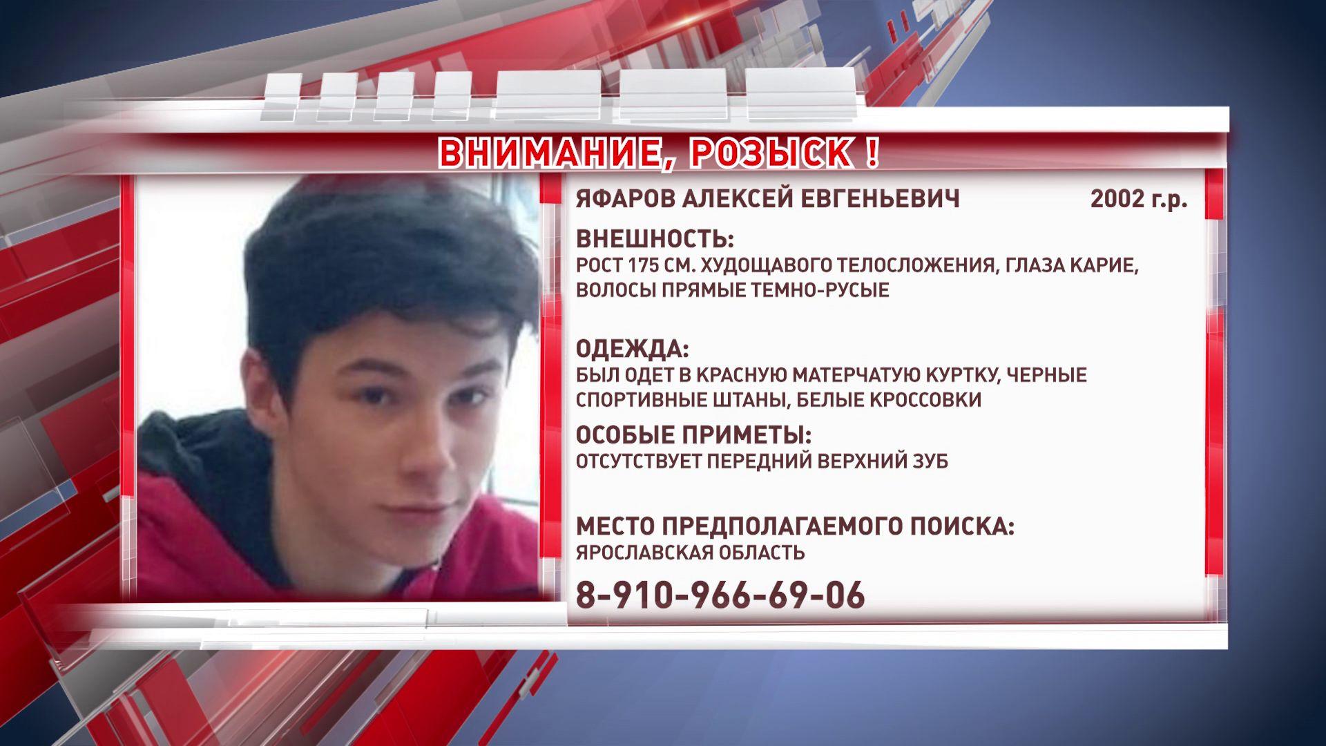 В регионе пропал 18-летний молодой человек