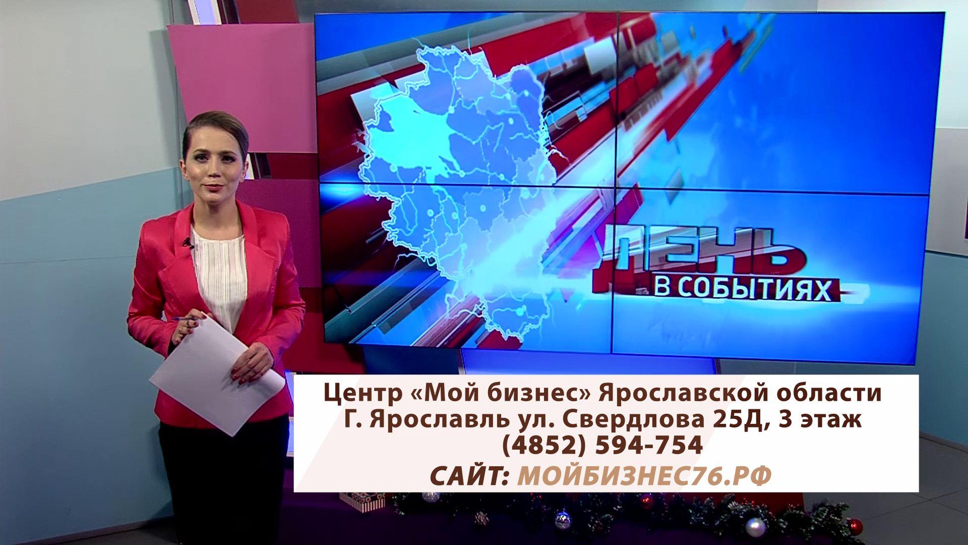 Ярославские производственные компании малого бизнеса получают государственную поддержку