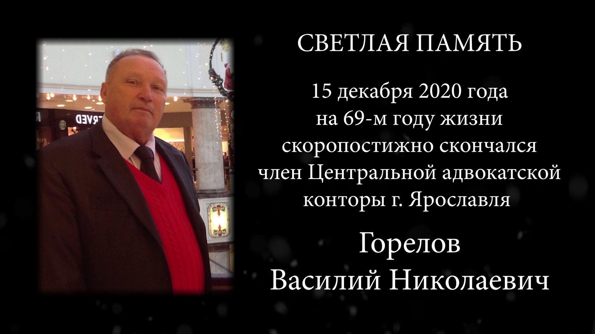 В Ярославле скончался член центральной адвокатской конторы города Василий Горелов