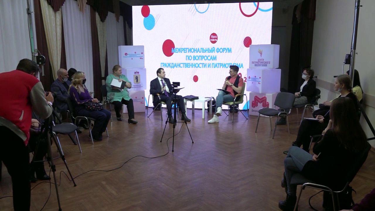 В Ярославской области проходит Межрегиональный форум по вопросам гражданственности и патриотизма