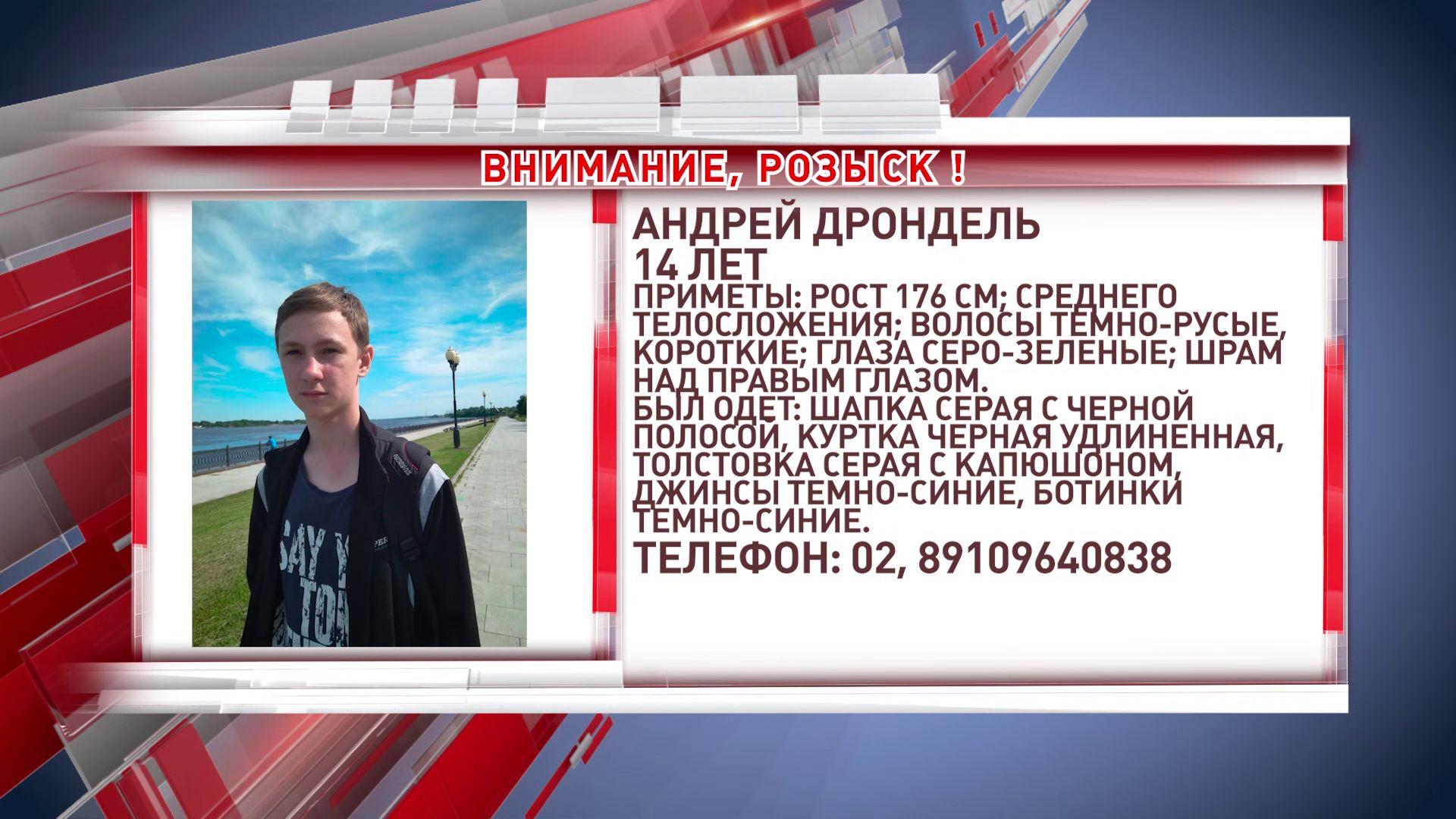 В Ярославле пропал подросток