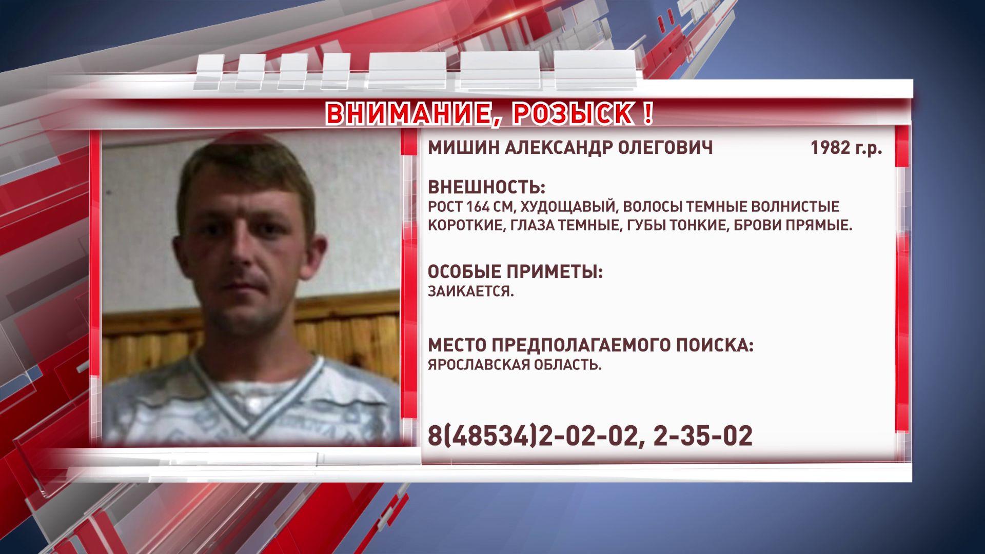 В Ярославской области ищут 38-летнего мужчину