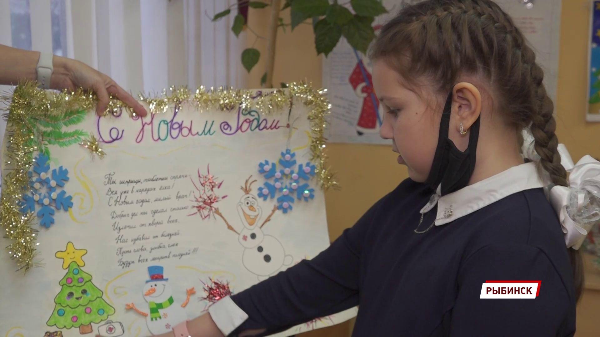 Дети Ярославской области пишут добрые письма медикам