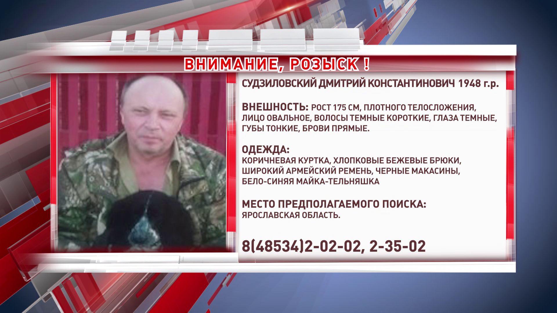 В Ярославской области ищут 72-летнего мужчину