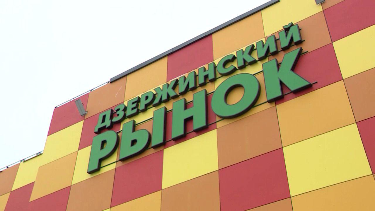 В Ярославле снова открылся Дзержинский рынок