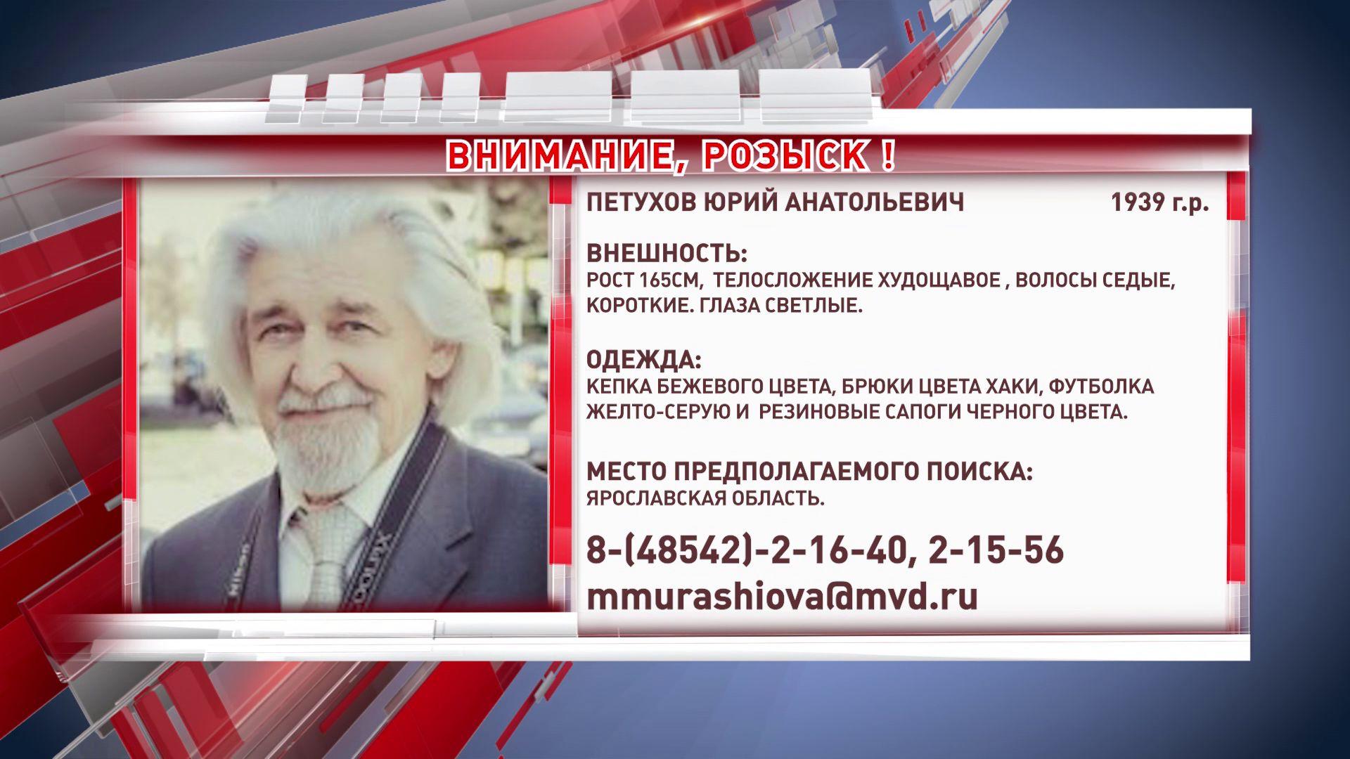 В Ярославской области ищут 81-летнего мужчину