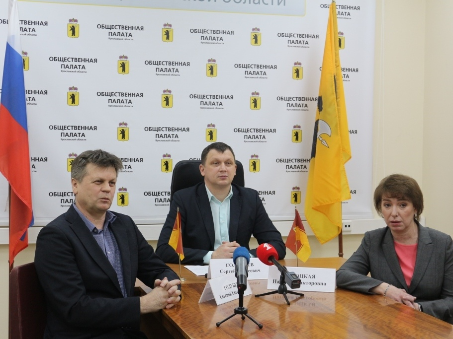 Состав пятого созыва Общественной палаты Ярославской области полностью сформирован