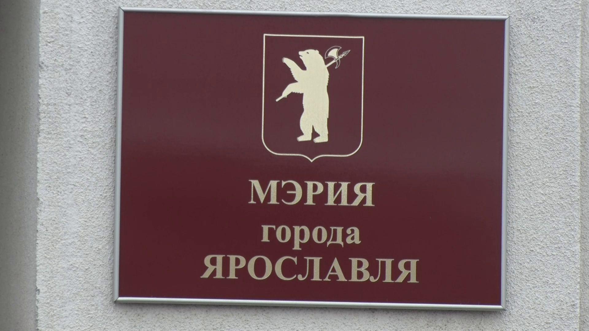 Прокомментировали ситуацию с обысками в мэрии Ярославля